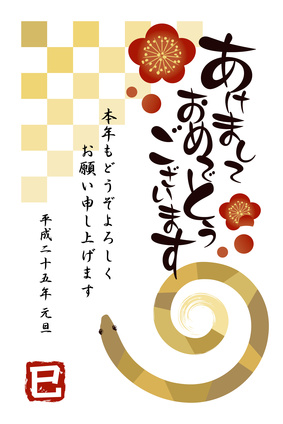 happy new year in japanese