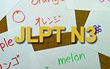 Vocabulaire JLPT N3 disponible sur JA Sensei pour Android
