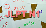 Vocabulary for JLPT N1 available on the website AND on JA Sensei 5.2.1